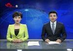2017年7月27日菏泽新闻联播完整版
