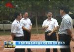 王磊到鄄城县调研基层党建和脱贫攻坚工作
