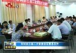 市科协三届二次常委会在曹县召开
