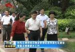 孙凤云调研规范物业管理促进和谐社区建设暨重点提案督办工作