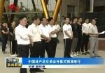 中国林产品交易会开幕式预演举行