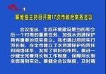 解维俊主持召开第17次市政府常务会议