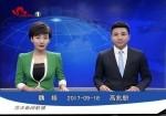 2017年9月18日菏泽新闻联播完整版