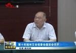 第十四届林交会组委会座谈会召开