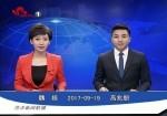 2017年9月19日菏泽新闻联播完整版