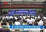 第十四届中国林产品交易会开幕式举行