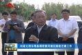 刘家义到东明县调研黄河滩区脱贫迁建工作